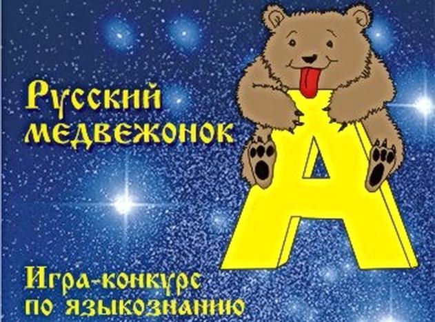 Конкурс по русскому медвежонок